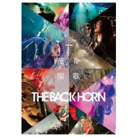『KYO-MEIツアー 〜運命開歌〜』 / BACK HORN (DVD)