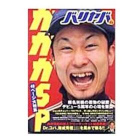 バリヤバ Vol.6/太田出版