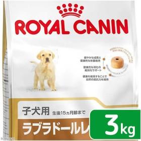 ロイヤルカナン ラブラドールレトリバー 子犬用 3kg ジップ付