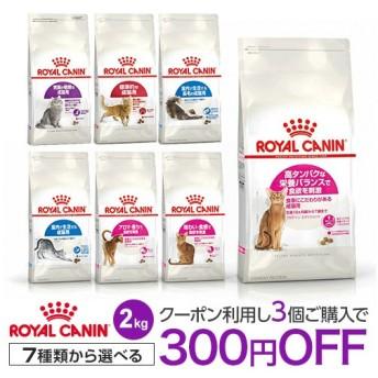 ロイヤルカナン FHN 猫用 2kg 7種類から選べる