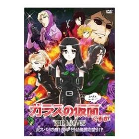 DVD/ガラスの仮面ですが THE MOVIE〜女スパイの恋!紫のバラは危険な香り!?〜