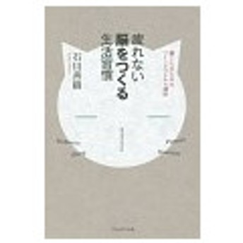 疲れない脳をつくる生活習慣/石川善樹