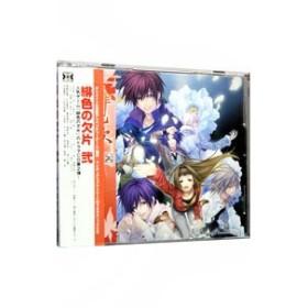 Dramatic CD Collection「緋色の欠片」弐