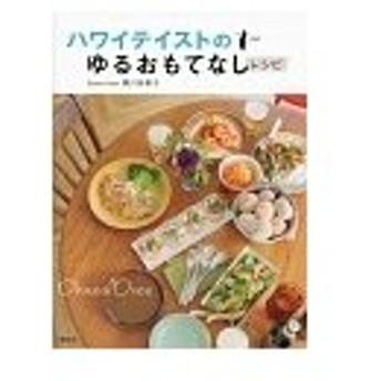 ハワイテイストのゆるおもてなしレシピ/黒川有希子