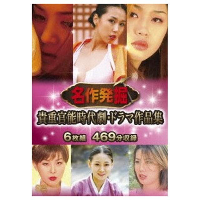 名作発掘!貴重官能時代劇・ドラマ作品集 6枚組 DVD