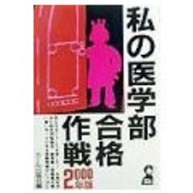 私の医学部合格作戦 2000/エール出版社