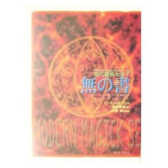 現代魔術大系 7/秋端勉