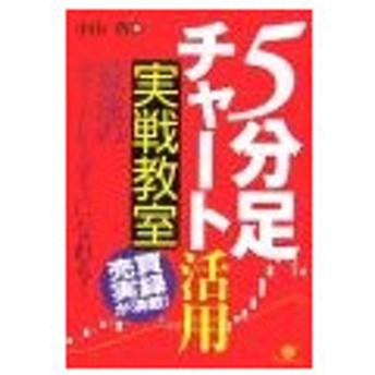 5分足チャート活用実戦教室/小山哲