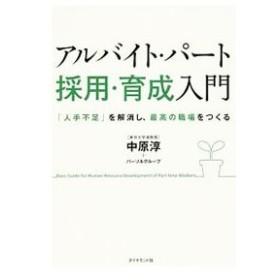 アルバイト・パート採用・育成入門/中原淳