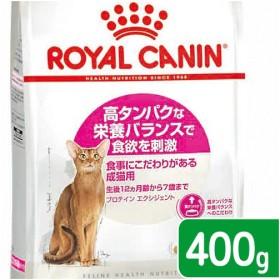 ロイヤルカナン 猫 プロテインエクシジェント 成猫用 400g 3182550767149 お一人様5点限り ジップ無し