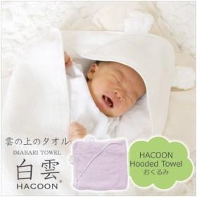 白雲 Hacoon Hooded Towel おくるみ ハクーン ベビー  タオル地 コットン 赤ちゃん フワフワ 肌触り 優しい 雲の上のタオル かわいい 今治タオル ギフト