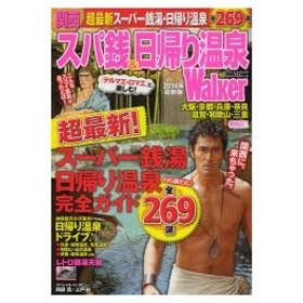 関西スパ銭&日帰り温泉Walker 2014年最新版