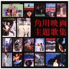 角川映画主題歌集 / オムニバス (CD)