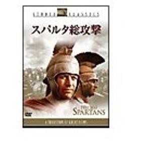 DVD/スパルタ総攻撃