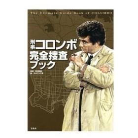 刑事コロンボ完全捜査ブック/町田暁雄