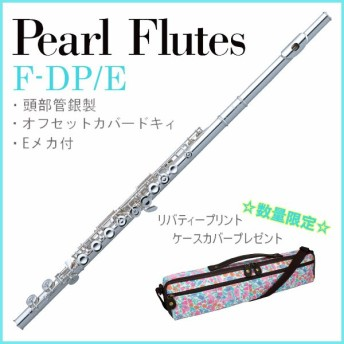 Pearl Flute / F-DP/E ドルチェプリモ 頭部管銀 オフセットカバードキィ (出荷前検品)(5年保証)