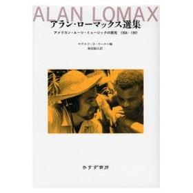 アラン・ローマックス選集 アメリカン・ルーツ・ミュージックの探究1934-1997
