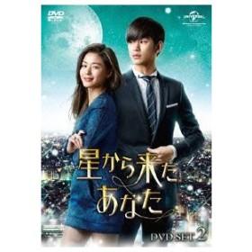 星から来たあなた DVD SET2 [DVD]