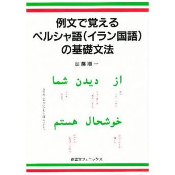 例文で覚えるペルシャ語(イラン国語)の基礎文法