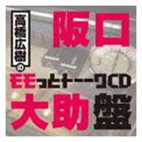 高橋広樹のモモっとトーークCD 阪口大助盤 [CD]