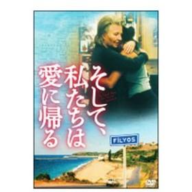 DVD/そして,私たちは愛に帰る