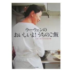 ウー・ウェンのおいしいよ!うちのご飯/ウー・ウェン