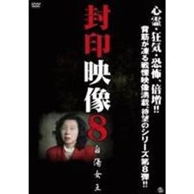 封印映像8 自傷女王 [DVD]