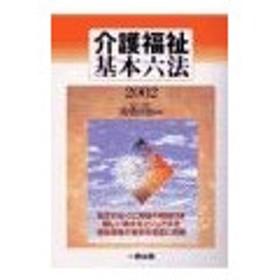 介護福祉基本六法 2002/高橋茂樹【監修】