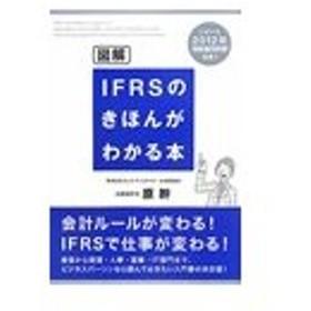 図解IFRSのきほんがわかる本/原幹