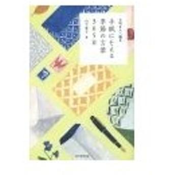 手紙にそえる季節の言葉365日/山下景子(1958〜)