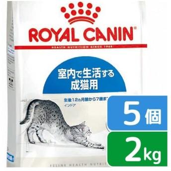 ロイヤルカナン 猫 インドア 成猫用 2kg×5袋 3182550704625 沖縄別途送料 ジップ付
