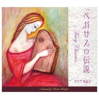 マリア味記子 / ペガサスの伝説 -Fairy Chanter- [CD]