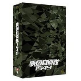 戦国自衛隊1549 DTS特別装備版【初回限定生産】 [DVD]