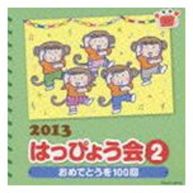 2013 はっぴょう会 (2) おめでとうを100回 [CD]