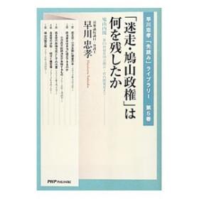 早川忠孝「先読み」ライブラリー 第5巻/早川忠孝