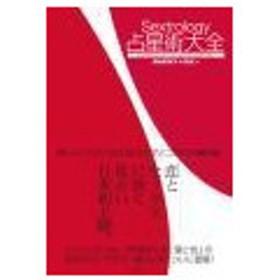 Sextrology占星術大全/StarskyStella