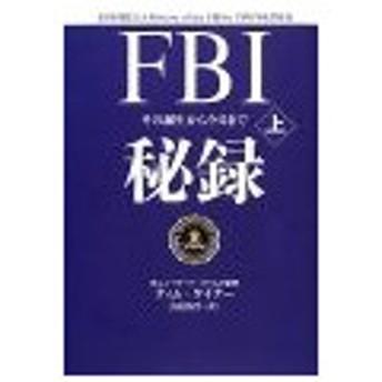 FBI秘録 上/WeinerTim