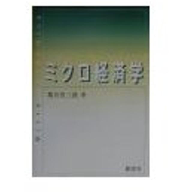 ミクロ経済学/関谷喜三郎