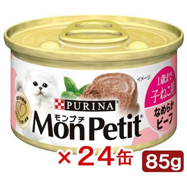 モンプチ セレクション 1P 子ねこ用 ビーフのやわらか仕上げ 85g 猫フード 幼猫 24缶入