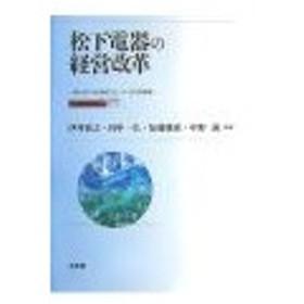 松下電器の経営改革/伊丹敬之