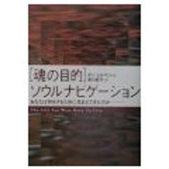 [魂の目的]ソウルナビゲーション/ダン・ミルマン