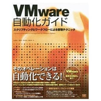 VMware自動化ガイド/白山貴之