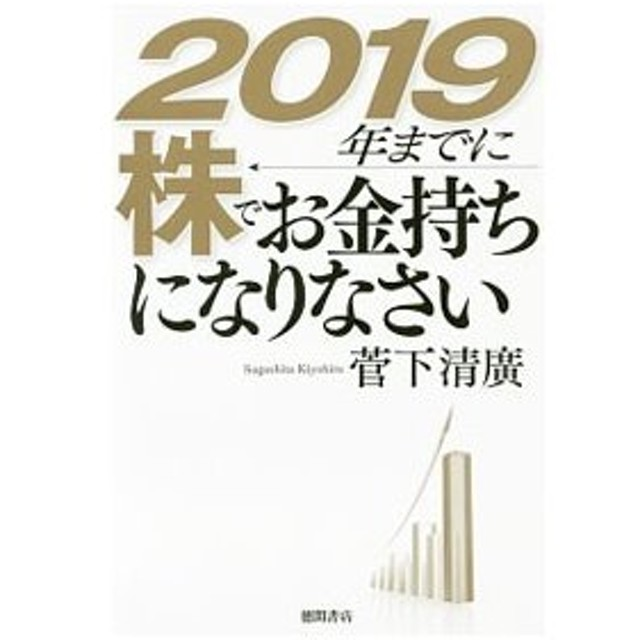 2019年までに株でお金持ちになりなさい/菅下清広