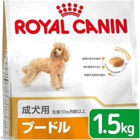 ロイヤルカナン プードル 成犬用 1.5kg 3182550743174 ジップ付