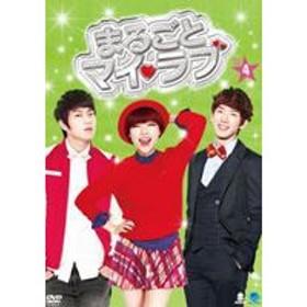 まるごとマイ・ラブ DVD-BOX 4 [DVD]