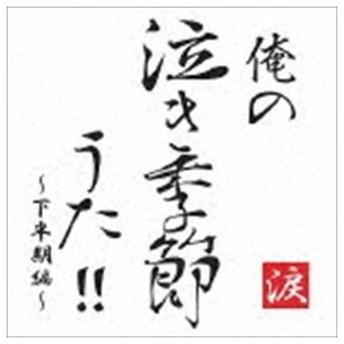 (オムニバス) 俺の泣き季節うた!! 下半期編 [CD]