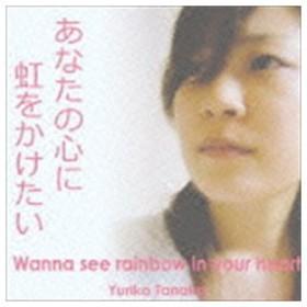 田中悠里子 / あなたの心に虹をかけたい [CD]