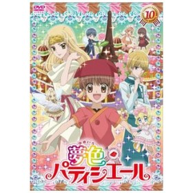 夢色パティシエール 10 DVD