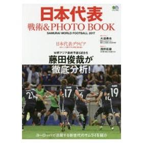 日本代表戦術&PHOTO BOOK SAMURAI WORLD FOOTBALL 2017