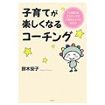 子育てが楽しくなるコーチング/鈴木安子(1961〜)